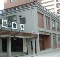 法岩寺会館 (曹洞宗)