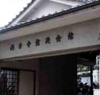 西方寺 信徒会館