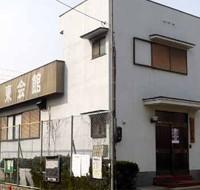 寺方東会館