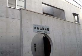 大阪仏事会館(ラストハウス)
